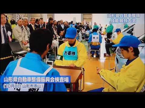 H28年山形県自動車整備技能競技大会ニュース