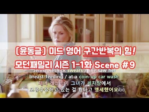 모던 패밀리 시즌 9 4화