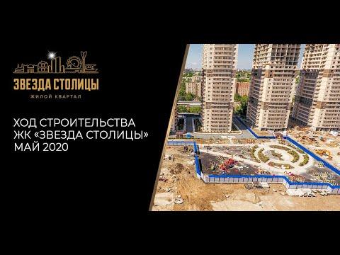 ЖК «Звезда Столицы» - ход строительства за Май 2020 - YouTube