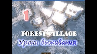 Life is Feudal: Forest Village №1 Уроки выживания