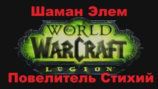World of Warcraft Legion Артефактное оружие/ Шаман Элем/ Стихии