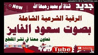 الرقية الشرعية الشاملة المؤثرة من المس والسحر والحسد والعين بصوت سعود الفايز Youtube