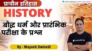 Buddhism and preliminary exam questions   UPSC CSE Prelims 2021 I Mayank Dwivedi