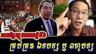 Khan sovan - Khmer government in 6th mandate, Khmer news today, Cambodia hot news, Breaking news