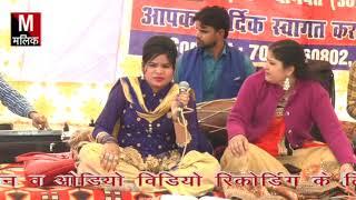 बहुत सुंदर भजन .संगीत की दुनिया की सुपरस्टार .मधु चौहान जी.malik filam studio baraut baghpat up