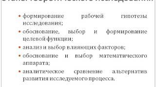 Лекция 4. Этапы процесса научных исследований.