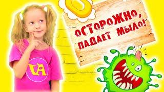 Дети мира моют руки с мылом / весёлая история от Vika Asterisk как важно мыть руки