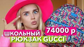 ШКОЛЬНЫЙ РЮКЗАК ОТ ГУЧИ ЗА 74000 руб ! НИЧЕГО УДИВИТЕЛЬНОГО