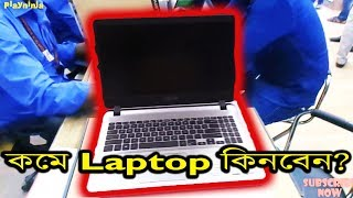 Asus Laptop Price Reviews In Bangladesh 2018 - Laptop Asus Unboxing 😍 Asus Gaming Laptop In Shops