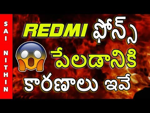 reasons why redmi phones explode    real truth xiaomi note 4 blast in telugu