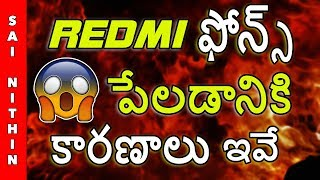 reasons why redmi phones explode || real truth xiaomi note 4 blast in telugu