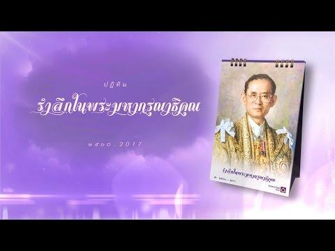 วิธีการใช้ AR Code Layar Application เพื่อชมปฏิทินธนาคารไทยพาณิชย์ 2560