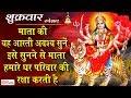 Ambe Mata KI Aarti - Ambe Tu Hai Jagdambe Kali - Ambe Mata Song - Ganga Bhakti