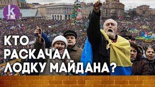 Раскольники в Партии регионов и спонсоры Евромайдана - #6 Спецпроект Майдан. Вспомнить всё