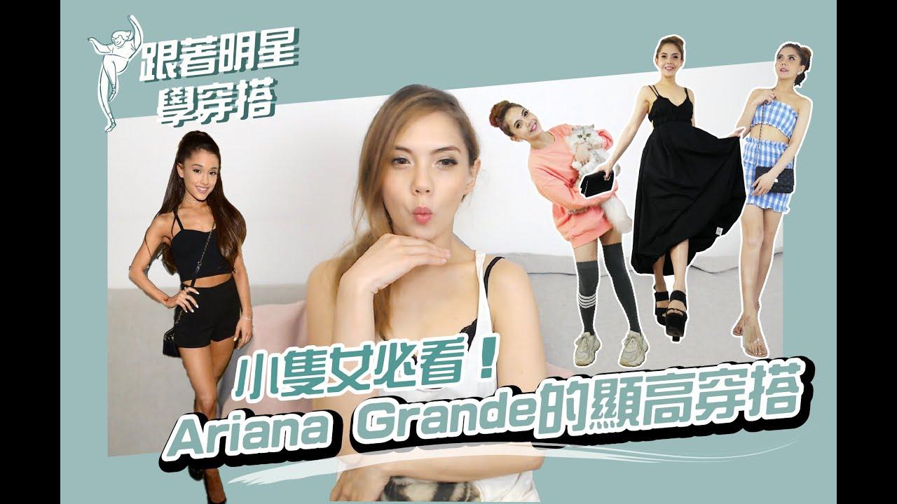 偷師Ariana Grande的穿衣法則!150+嬌小女生也可以俏皮性感!