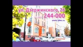 Первый детский медицинский центр. Саратов(, 2012-12-06T14:48:47.000Z)