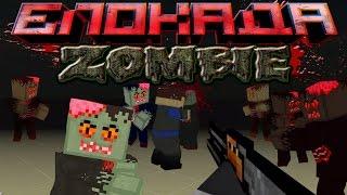 игра Блокада вконтакте (зомби) #5