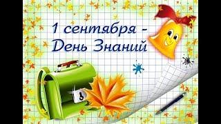 1 сентября / 1е класс / День знаний.
