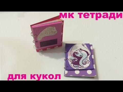 Cмотреть видео онлайн Как сделать тетрадь своими руками для кукол/How to make a notebook for dolls Ever After High