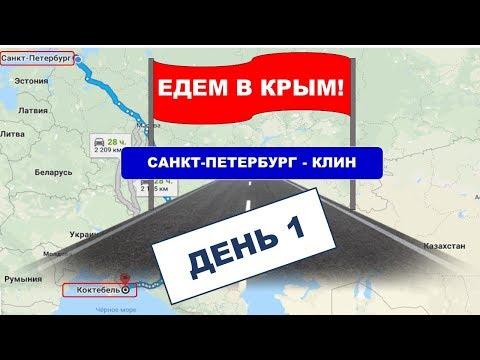 Едем в КРЫМ! Новая трасса М11, Москва-Санкт-Петербург