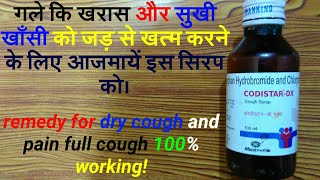 codistar-dx syrup||review||गले कि खरास और सुखी खाँसी को जड़ से खत्म करने के लिए आजमायें इस सिरप को।।