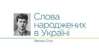 Василь Стус - Слова народжених в Україні - Інтер