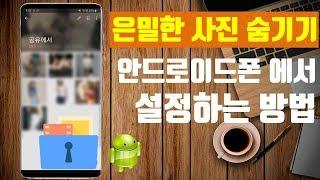 How to Hide Photos │ Smartphone Gallery Hide │ Hide Porn Hub │ Gallery Security │ Hide Videos screenshot 1