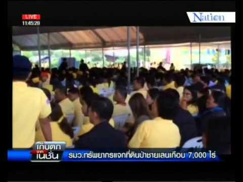 "Nation channel : ""ดาว์พงษ์"" แจกที่ดิน 7000 ไร่ ให้ชาวบ้านยากจน 19/12/2557"