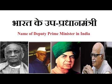 List of Deputy Prime Minister in India