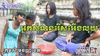 អ្នកសុំទានរើសអើងលុយ | New Comedy From Seam Vannet | Comedy Kid | Khmer Comedy | Comedy 2019