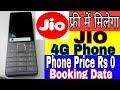 फ्री में मिलेगा The Jio Phone, 153 रु. में अनलिमिटेड डेटा और कॉल ? Delivery &