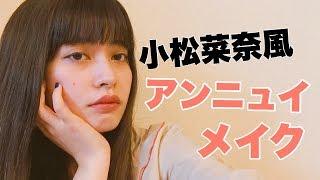 【黒髪に合うメイク】アンニュイメイク【小松菜奈風】