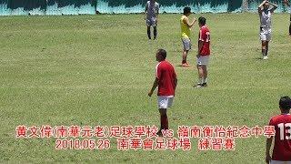 Publication Date: 2018-05-27 | Video Title: 2018.05.26 練習賽: 足球學校 vs 嶺南衡怡