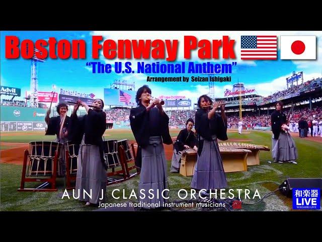 メジャーリーグの球場にて和楽器でアメリカ国歌を演奏。AUNJ「National Anthem」Fenway park 2014-Japan Traditional-