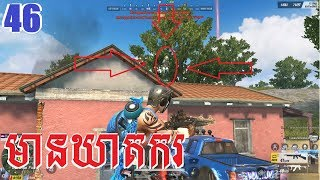 TeamX71 play Rules of Survival មានឃាតករ(Full Video) Episode 046