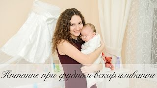 Питание при грудном вскармливании / Питание после родов