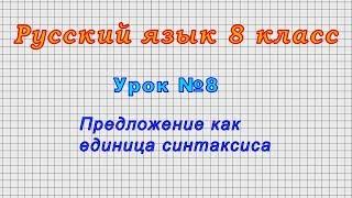 Русский язык 8 класс (Урок№8 - Предложение как единица синтаксиса.)