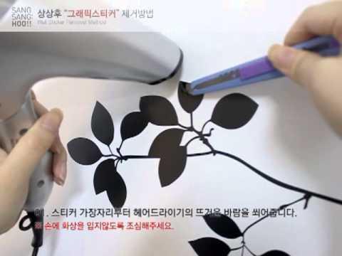 [상상후] 그래픽스티커 제거방법 영상가이드
