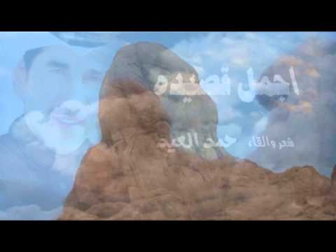 اجمل قصيده ..  شعر والقاء / حمد العيد