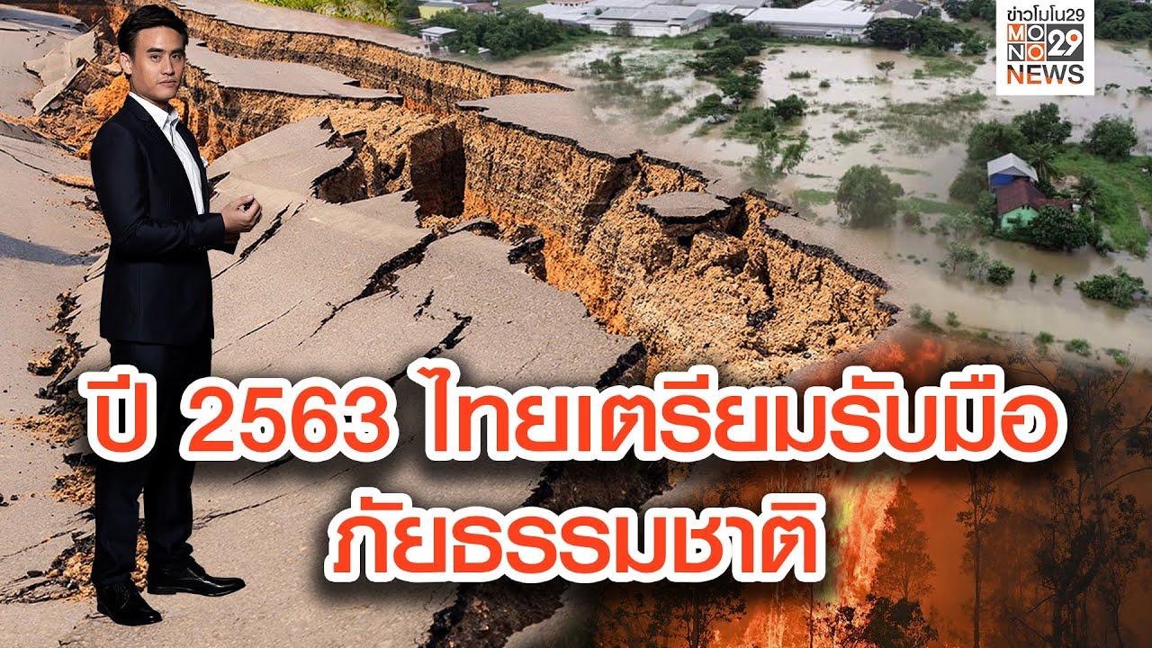 เตือน! ปี 2563 ไทยเตรียมรับมือภัยธรรมชาติ
