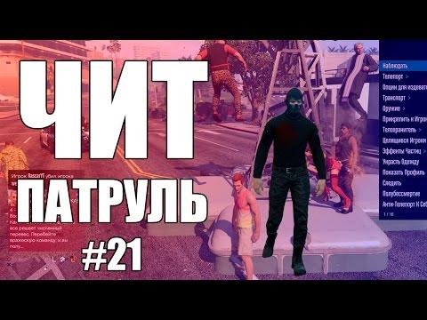 видео: GTA Online: ЧИТ ПАТРУЛЬ #21: Читеры крадут деньги и банят игроков?