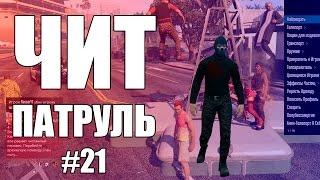GTA Online: ЧИТ ПАТРУЛЬ #21: Читеры крадут деньги и банят игроков?