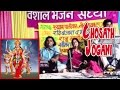 Download Chosath Jogani Live [FULL HD ] || Shyam Paliwal Doval Mata Bhajan || New Rajasthani Songs 1080p MP3 song and Music Video