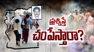 The Fourth Estate | Farmer Death during CM