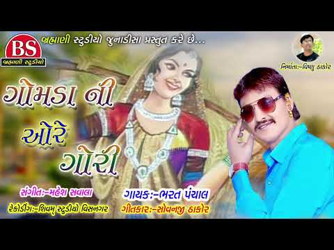 Gomda ni  ore Gori Mp3  Bharat Panchal New Song 2018