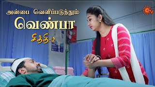 Download Chithi 2 - Ep 179 | 08 Dec 2020 | Sun TV Serial | Tamil Serial