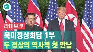 [북미정상회담 #1] 시작부터 끝까지 비머가 함께합니다 /비디오머그