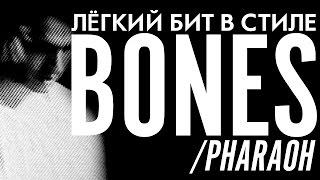 КАК СДЕЛАТЬ лёгкий бит в стиле BONES/PHARAOH в FL Studio + FLP