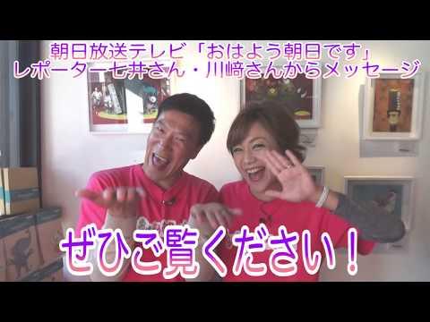 朝日放送「おはよう朝日です」レポーター七井貴行さん・川﨑美千江さんからのメッセージ