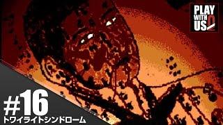 #16【ホラー】弟者,兄者,おついちの「トワイライトシンドローム」【2BRO.】
